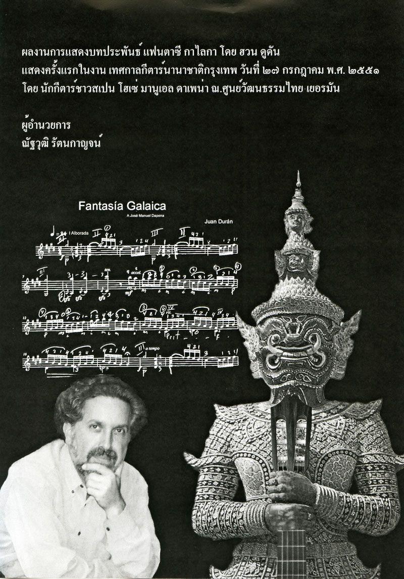 2008. Cartel en Bangkok da estrea da Fantasía Galaica, polo guitarrista José Manuel Dapena