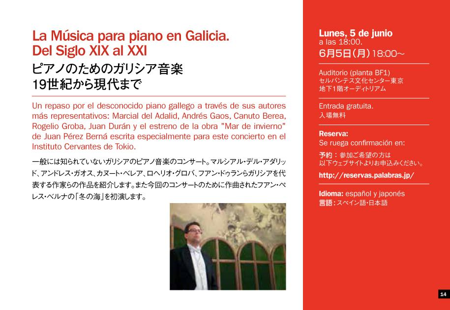 Música de piano de J. Durán no Instituto Cervantes de Tokio